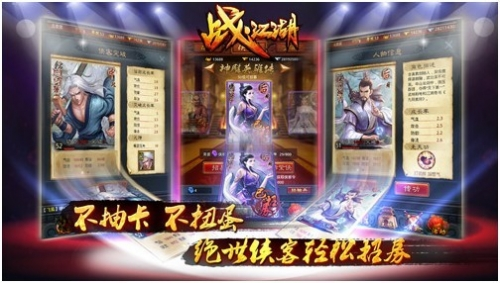 卡牌游戏不抽卡《战江湖》今日公测开启